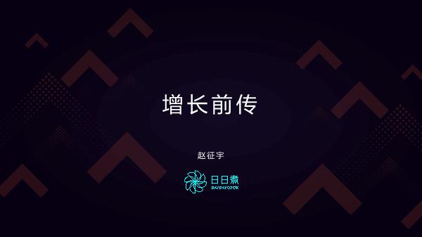 赵征宇-增长前传寻找适合自己的增长方案