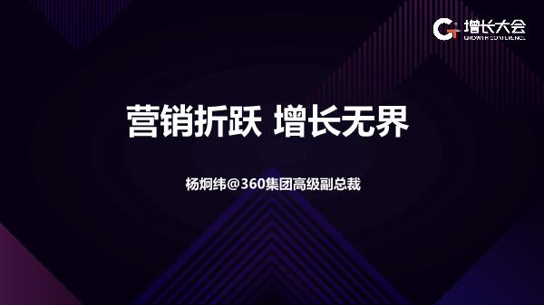 杨炯纬-营销折跃增长无界
