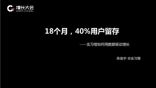 陈俊宇-18个月40%用户留存如何用数据驱动增长