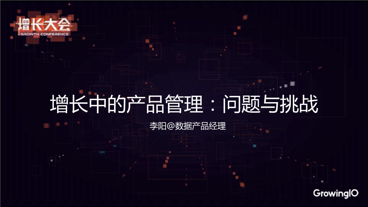 李阳-增长中的产品管理问题和挑战