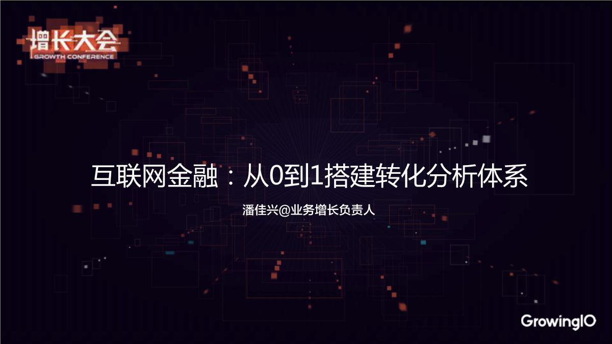 """潘佳兴-""""互联网金融从0到1搭建转化分析体系"""