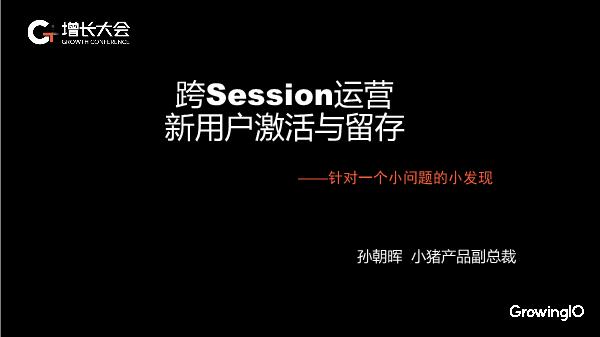 孙朝晖-数据驱动跨Session周期用户转化运营