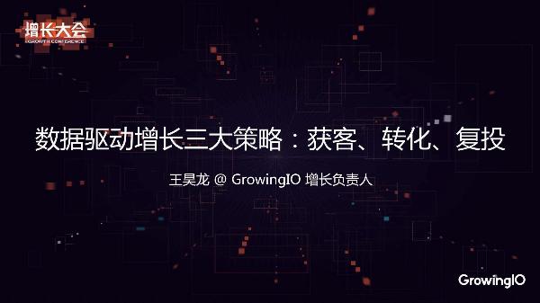 王昊龙-互金用户行为分析驱动的三大增长策略获客、转化、复投