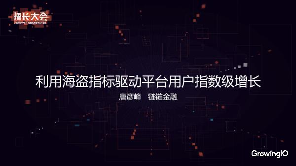 唐彦峰-利用海盗指标驱动平台用户指数级增长