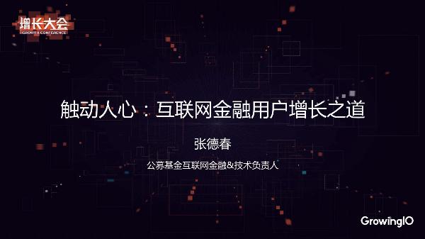 张德春-互联网金融用户增长之道