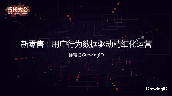 徐瑶-新零售用户行为数据驱动精细化运营