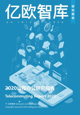 -2020远程办公研究报告
