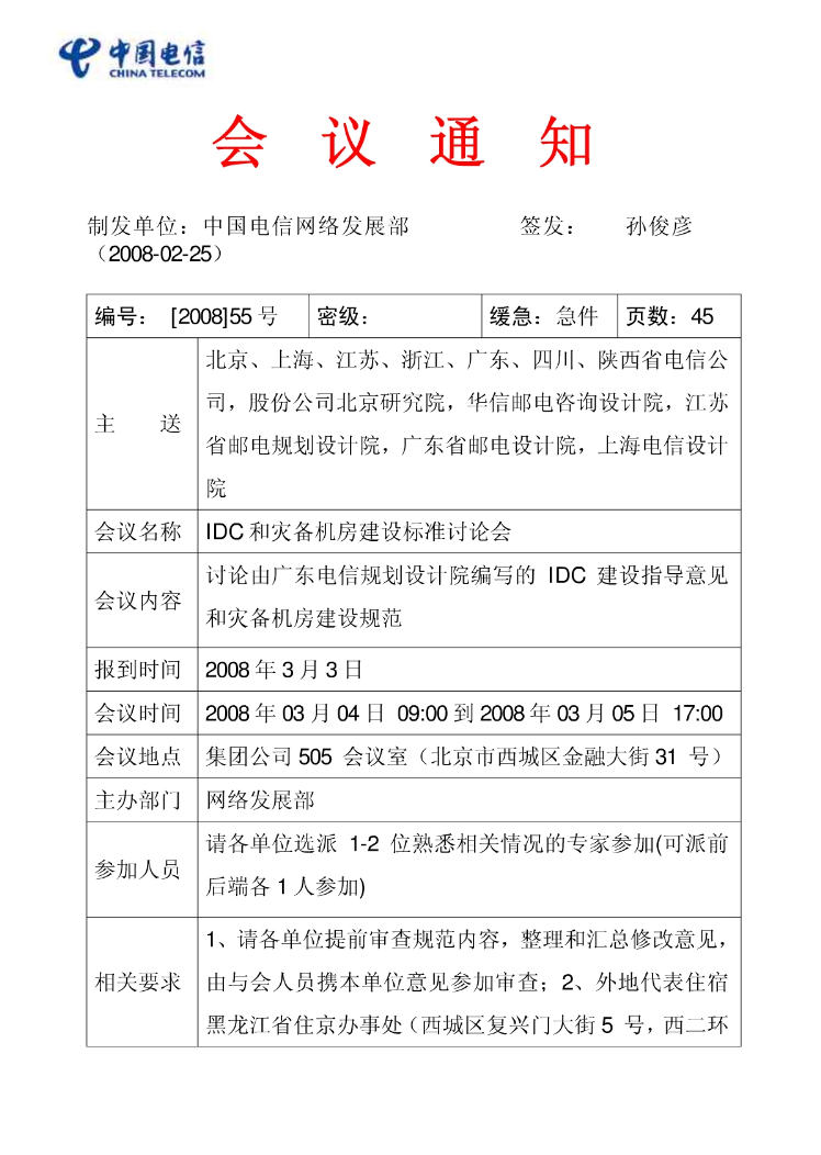 -中国电信灾备中心机房建设规范