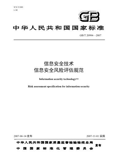 -GB T 20984 信息安全技术信息安全风险评估规范