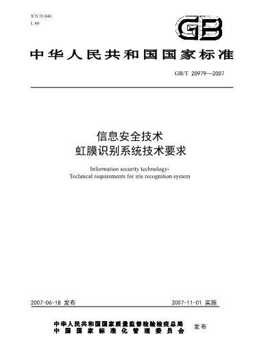 -GB T 20979 信息安全技术 虹膜识别系统技术要求