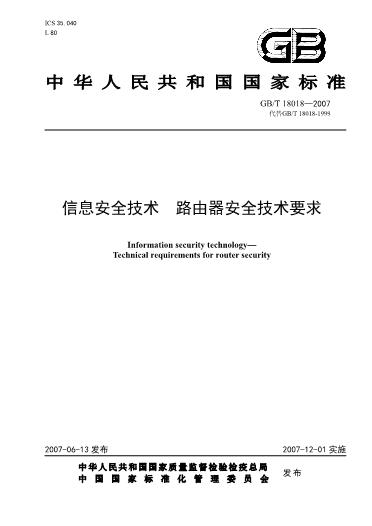 -GB T 18018 信息安全技术 路由器安全技术要求