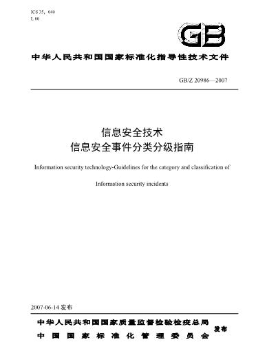 -GA Z 20986 信息安全技术 信息安全事件分类分级指南