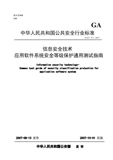 -GA T 712 信息安全技术 应用软件系统安全等级保护通用测试指南