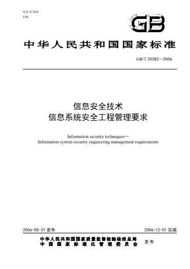 -GB T 20282 信息安全技术 信息系统安全工程管理要求