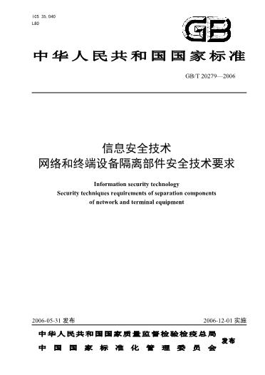 -GB T 20279 信息安全技术 网络和终端设备隔离部件安全技术要求