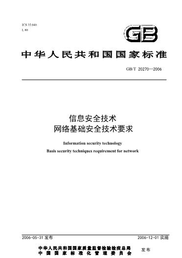 -GB T 20270  信息安全技术 网络基础安全技术要求