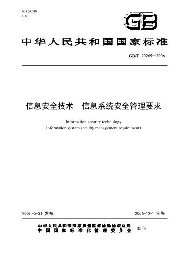 -GB T 20269 信息安全技术 信息系统安全管理要求