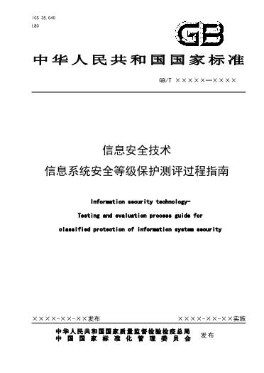 -GB T 信息安全技术 信息系统安全等级保护测评过程指南