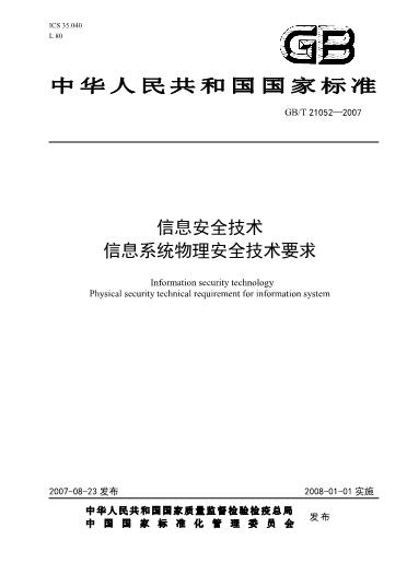 -GB T 21052  信息安全技术 信息系统物理安全技术要求