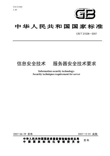 -GB T 21028 信息安全技术 服务器安全技术要求