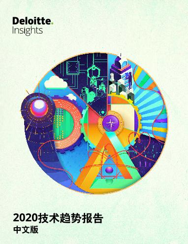 德勤-2020技术趋势报告中文版
