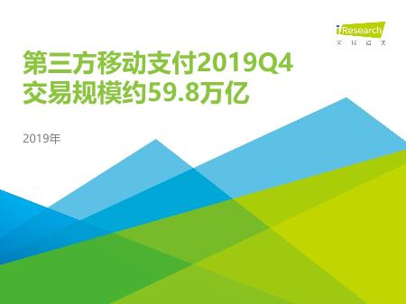 -2019Q4中国第三方支付行业数据