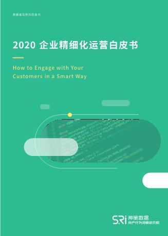 -2020企业精细化运营白皮书