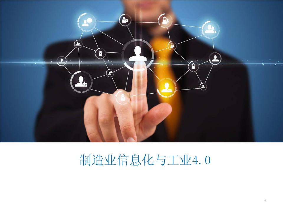 -制造业信息化与工业4.0