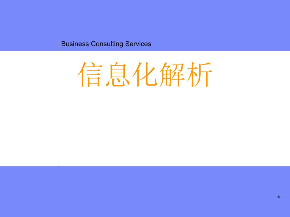 -企业信息化战略规划信息化需求的价值.PPT