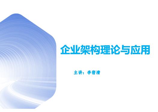 李密清-企业架构理论与应用