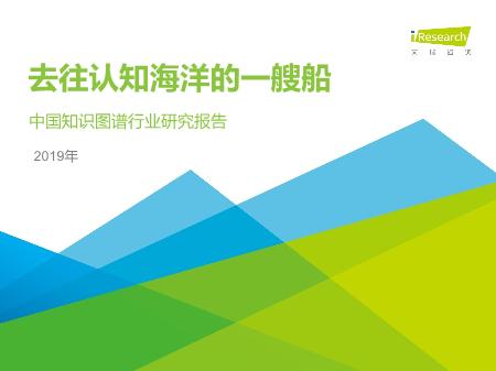 -2020年中国知识图谱行业研究报告