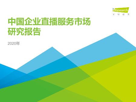 -2020年中国企业直播服务市场研究报告
