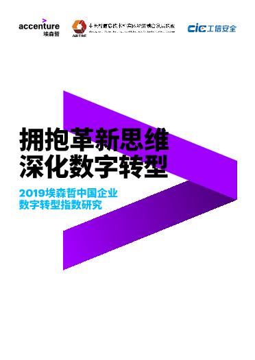 -2019埃森哲中国企业数字转型指数研究报告