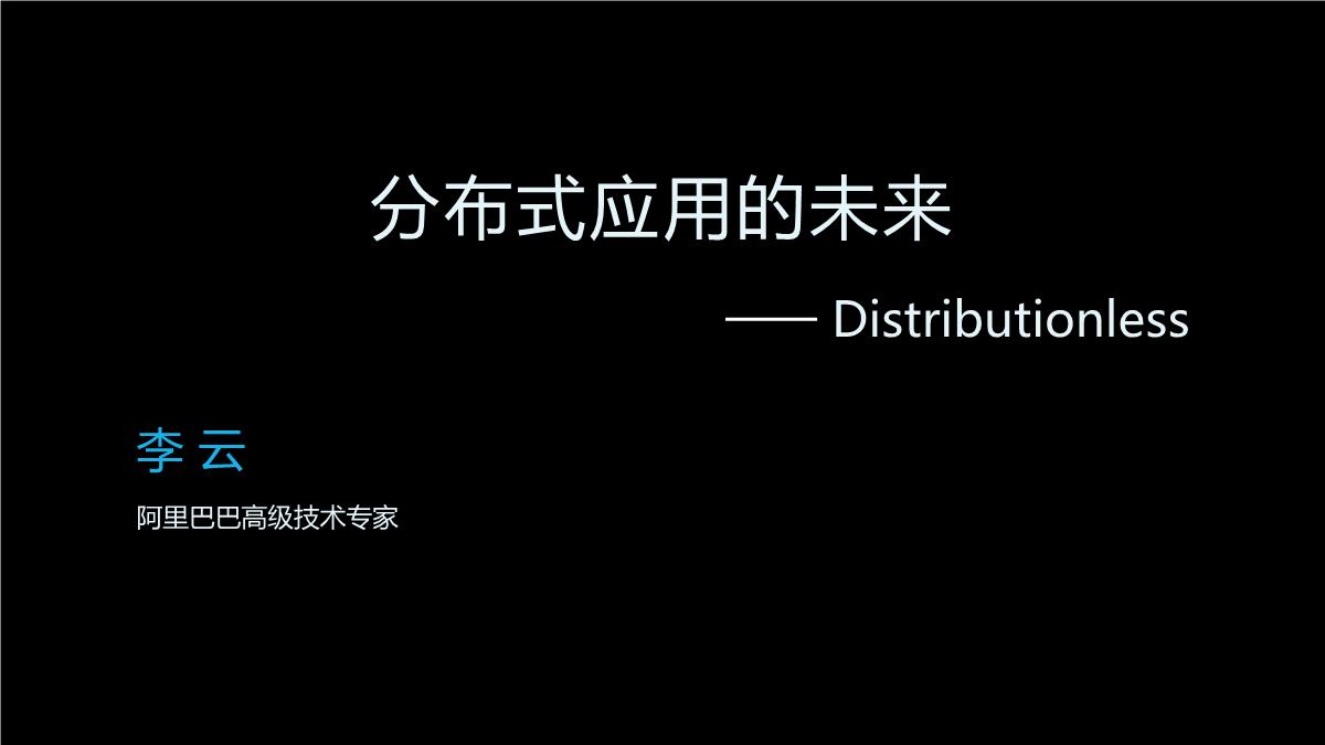 李云-分布式应用的未来