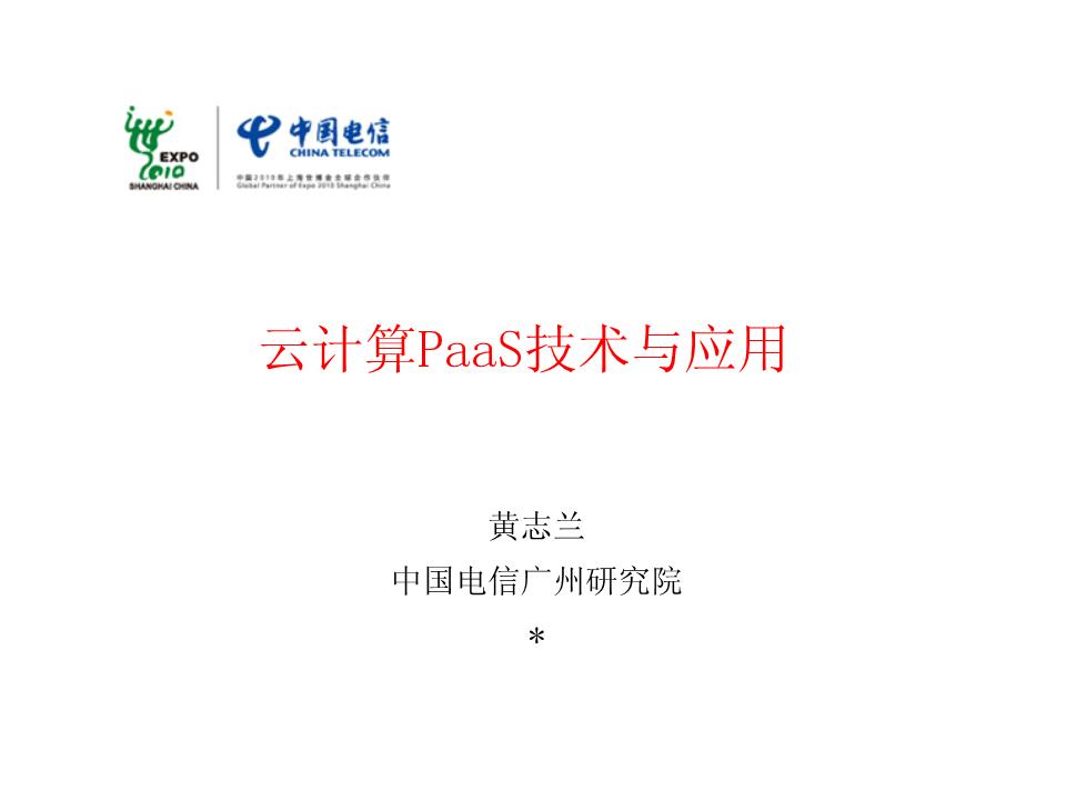 -中国电信云计算PaaS关键技术解析与应用