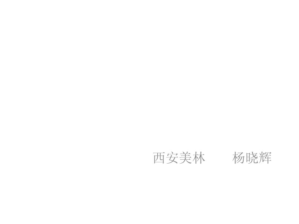 杨晓辉-大数据中心建设思路
