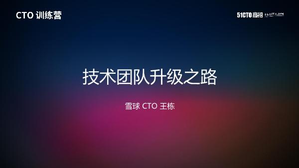 王栋-技术团队升级之路