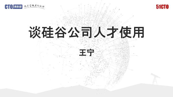 王宁-谈硅谷公司用人