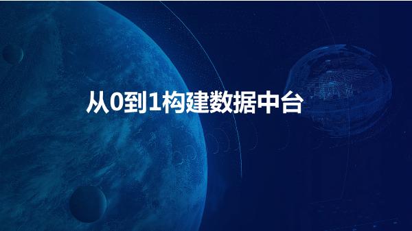 甘云锋-从零到一构建企业数据中台.PDF