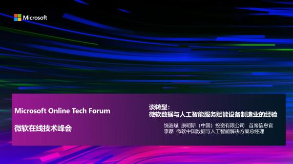 李磊-微软数据与人工智能服务赋能设备制造业的经验