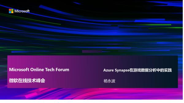 杨永波-Azure Synapse 在游戏数据分析中的最佳实践