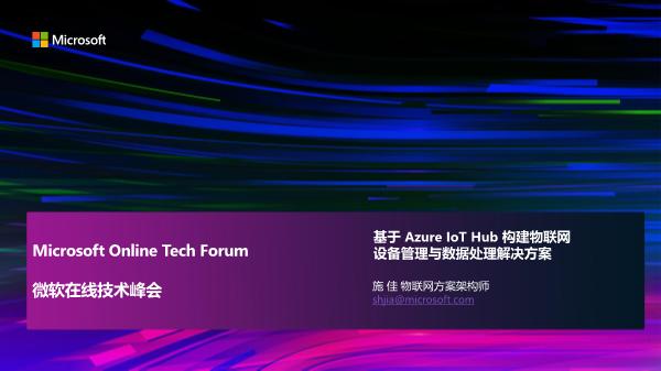 施侍-基于Azure IoT构建物联网设备管理与数据处理解决方案