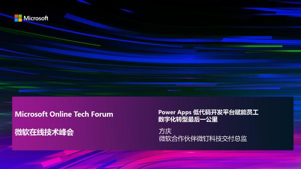 方庆-Power Apps低代码开发平台赋能员工数字化转型最后一公里