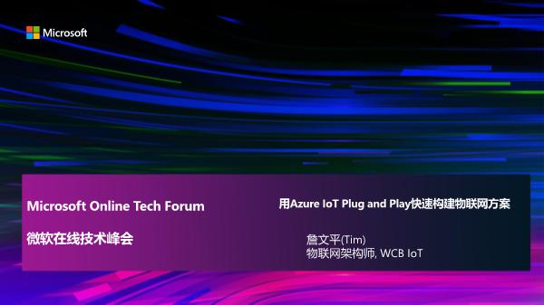 詹文平-使用 Azure IoT Plug and Play 快速构建物联网方案