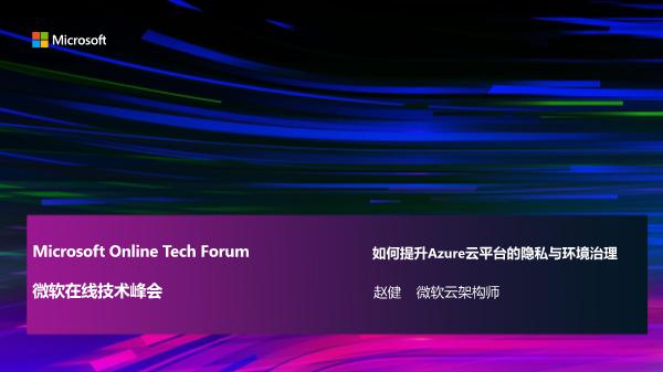 赵健-如何提升Azure 云平台的隐私与环境治理全