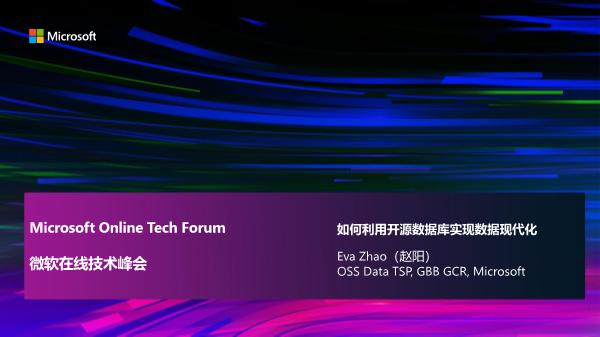 赵阳-如何利用开源数据库实现数据现代化