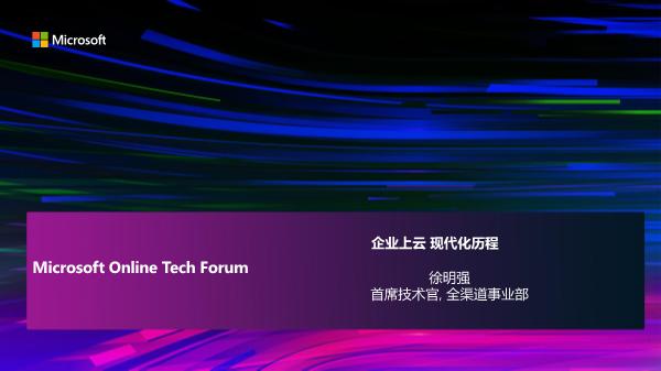 赵阳-企业上云现代化历程