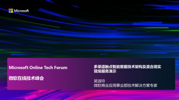 吴淑玲-多渠道触点智能客服技术架构及混合现实现场服务演示
