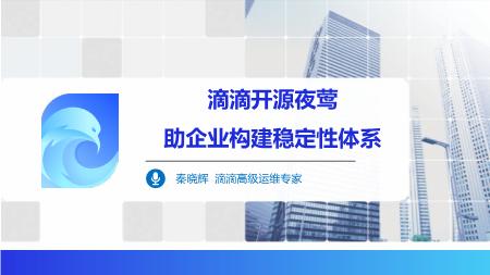 秦晓辉-滴滴开源夜莺助企业构建稳定性体系