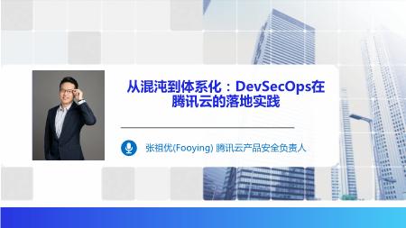 张祖优-从混沌到体系化DevSecOps在腾讯云的落地实践